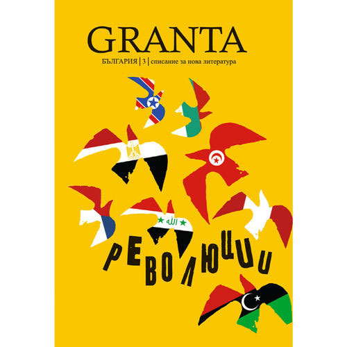Granta България /списание за нова литература/ - Революции, бр. 6