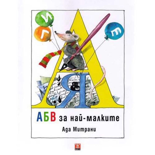 АБВ за най-малките - рисувателна книжка с българската азбука за деца