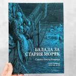 Балада за Стария моряк от Самюъл Тейлър Колридж с оригиналните илюстрации на Гюстав Доре /превод от английски: Манол Пейков/
