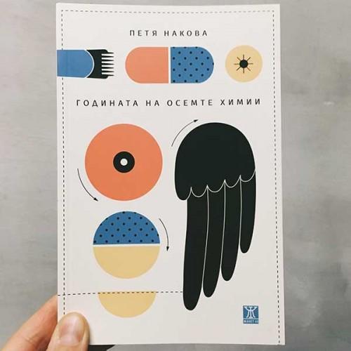 Годината на осемте химии /книга за оптимизъм и победа/, Петя Накова