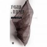 Хълбоци и пеперуди - стихове от Рене Карабаш