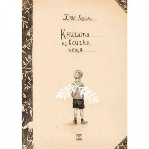 Книгата на всички неща, Хюс Кайер с ръчни илюстрации с 4 цвята моливи на Любa Xaлeвa