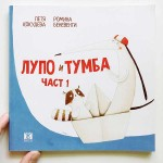 Лупо и Тумба - част 1, Петя Кокудева с илюстрации на Ромина Беневенти