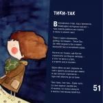 Малки същества - детски стихотворения за възрастни, Петя Кокудева