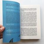Морска книга, Мортен Стрьокснес /превод от норвежки/