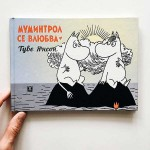 Муминтрол се влюбва /цветен комикс с твърди корици/, Туве Янсон