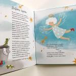 Нетърпение в кутия, Мария Донева и Елица Сърбинова