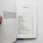 Невидимите кризи /твърди корици, второ издание/, Георги Господинов