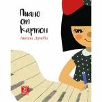 Пиано от картон, Анета Дучева