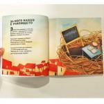 Питанки - детски стихотворения за възрастни, Петя Кокудева