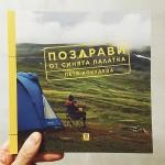 Поздрави от синята палатка - 95 истории / 25 страни / 5 континента, Петя Кокудева