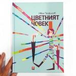 Цветният човек /твърди корици/, Иван Теофилов