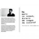 За кого се сещаш, когато се сещаш за някого, Константин Трендафилов