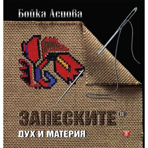 Запеските /везмо от Разложкия край/ - дух и материя, Бойка Асиова