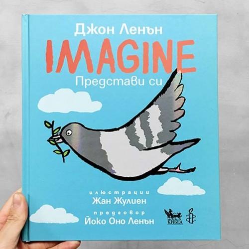Представи си IMAGINE, Джон Ленън /двуезична, твърди корици/