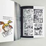 Комикс - първи десет стъпки, Петър Станимиров /ръководство/