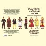 Български народни носии - малка детска книжка за оцветяване