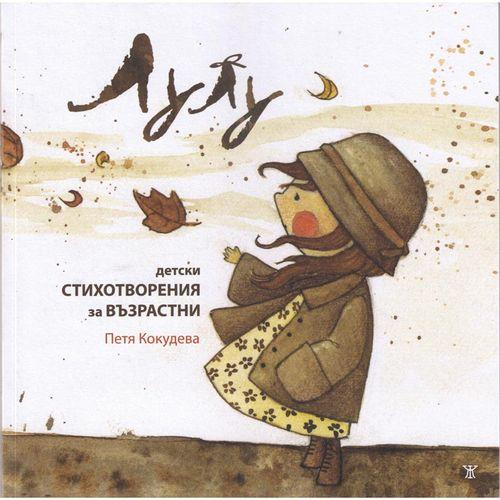 Лулу - детски стихотворения за възрастни от Петя Кокудева