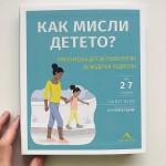 Как мисли детето? Практическа детска психология за модерни родители