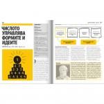 Книгата за философията - големите идеи, обяснени просто /енциклопедия, твърди корици/