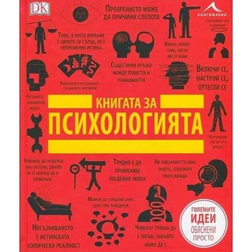 Книга за психологията - големите идеи, обяснени просто /енциклопедия, твърди корици/