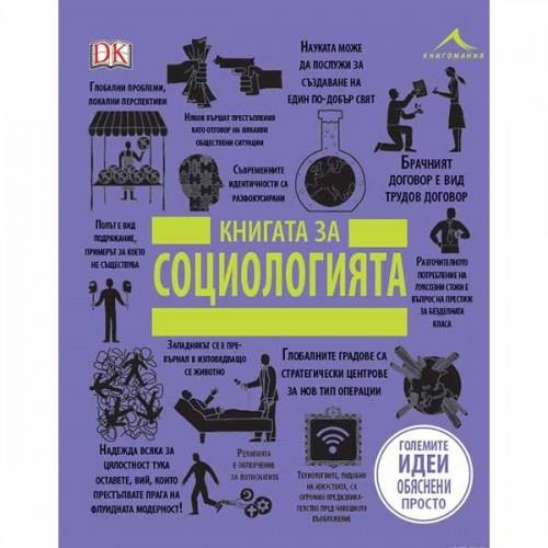 Книгата за социологията - големите идеи, обяснени просто /енциклопедия, твърди корици/