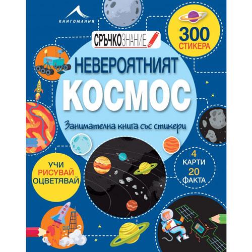 Невероятният Космос: занимателна книга със Стикери, серия 'Сръчкознание'