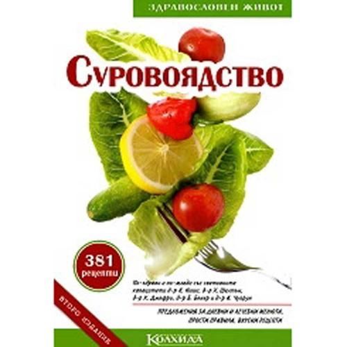 Суровоядство - 381 рецепти, дневни и лечебни менюта, Невяна Кънчева