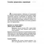 Веганство - 217 рецепти, Борислава Илиева