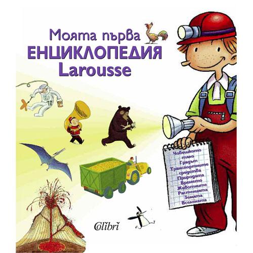 Моята първа енциклопедия 'Larousse' /за деца от 4 до 7 години/