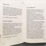 Изкуството на старата българска кухня - кулинарното наследството на XIX-ти век, Елена Кръстева /твърди корици/