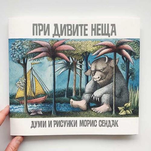 При дивите неща, Морис Сендак с награда за най-добра картинна книга от 1964 г. /твърди корици/