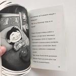 Агата: Кактус в саксия /книга №1/, издателство 'Мармот'
