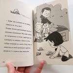 Агата: Какво не могат шоколадовите мъфини /книга №3/, издателство 'Мармот'