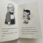 Агата: Лято в бурканче /книга №12/, издателство 'Мармот'