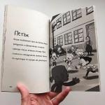 Агата: Малко смелост /книга №2/, издателство 'Мармот'
