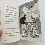 Агата: Мисия 'Чист плаж' /книга №11/, издателство 'Мармот'
