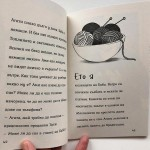 Агата: Обичам те, бабо /книга №5/, издателство 'Мармот'