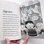 Агата: Рождения ден /книга №8/, издателство 'Мармот'