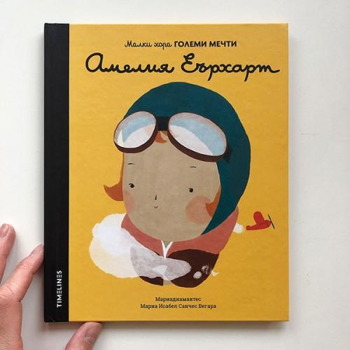 Малки хора, ГОЛЕМИ МЕЧТИ: Амелия Еърхарт, издателство 'TIMELINES' /твърди корици/