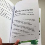 Невероятните приключения на Синьокрачко и Жужа, издателство 'Мармот'