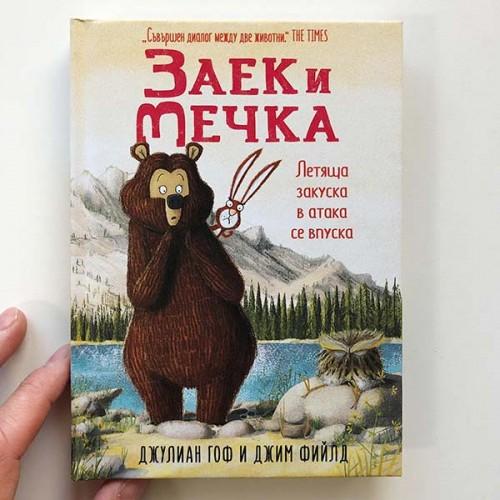 Заек и Мечка: Летяща закуска в атака се впуска, Джулиан Гоф и Джим Фийлд