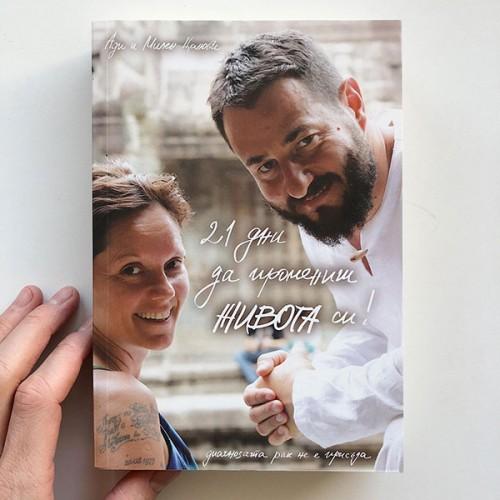 21 дни да промениш живота си - диагнозата рак не е присъда, Ади и Милен Цанови