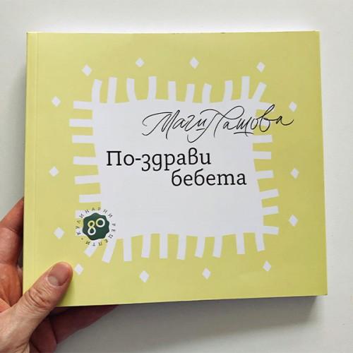 По-здрави бебета /трето, последно издание/, Маги Пашова