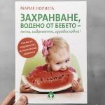 Захранване, водено от бебето - лесно, съвременно, здравословно от Мария Нориега