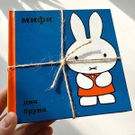 Мифи - колекция от 3 книги, Дик Бруна / поредица 'Додо'