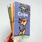 Комплект от 3 детски книжки: Сафи, Сафи търси дъжд и Доти от Паола Опал
