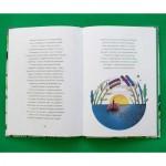 7 приказки зелени с крила, крачета и антени /в забавни рими/, издателство 'Рибка'