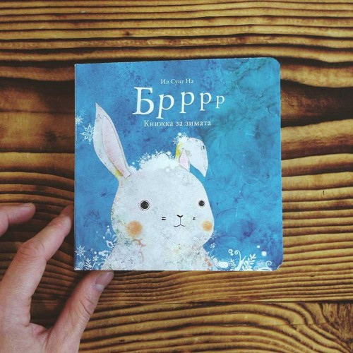 Брррр - книжка за зимата, издателство 'Рибка'