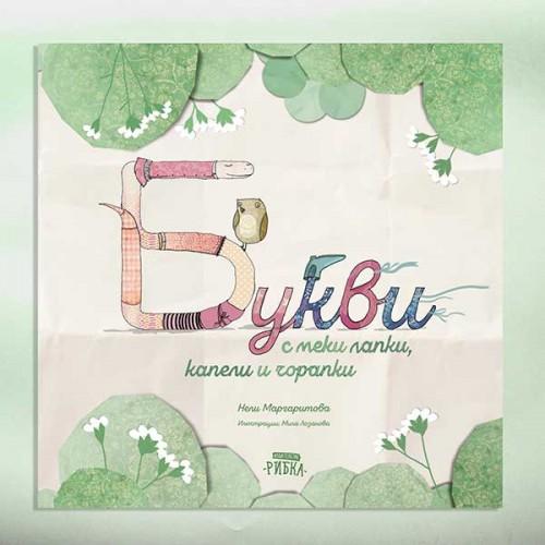 Букви с меки лапки, капели и чорапки - 30 приказни стихчета по едно за всяка буква, издателство 'Рибка'